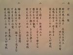 20121006-sekicyu003.JPG